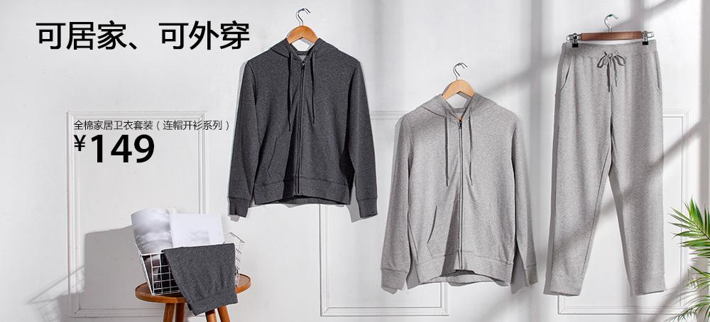 全棉家居卫衣套装(连帽开衫系列)