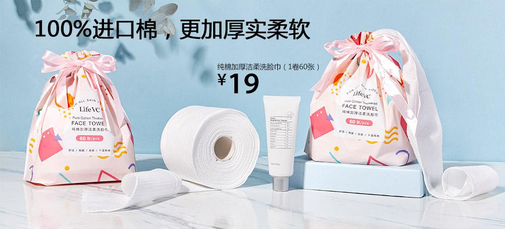 纯棉加厚洁柔洗脸巾(1卷60张)