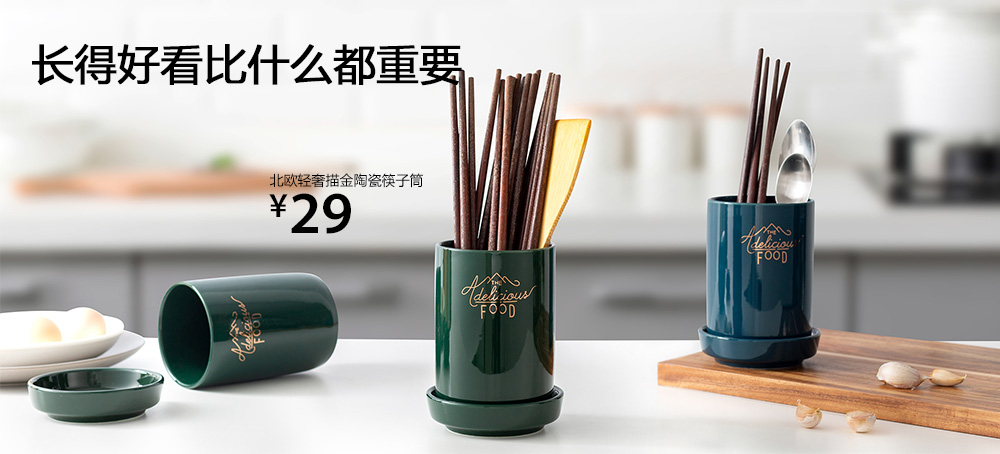 北欧轻奢描金陶瓷筷子筒