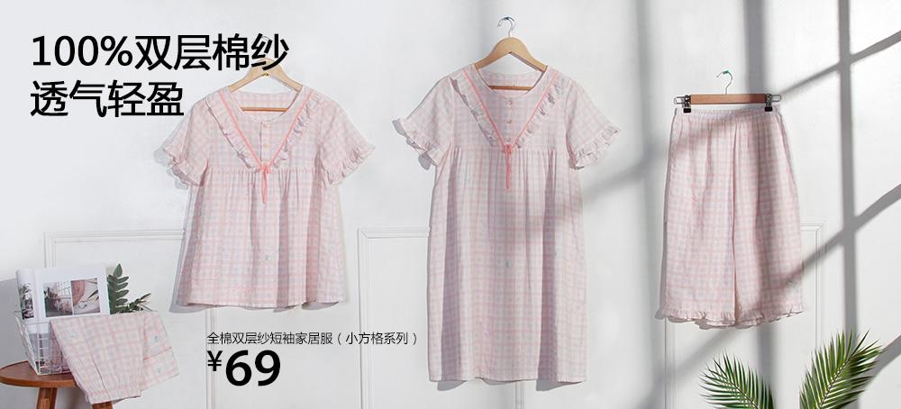 全棉雙層紗短袖家居服(小方格系列)