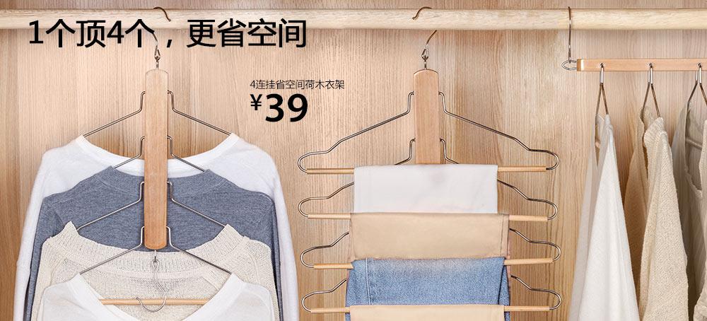 4连挂省空间荷木衣架