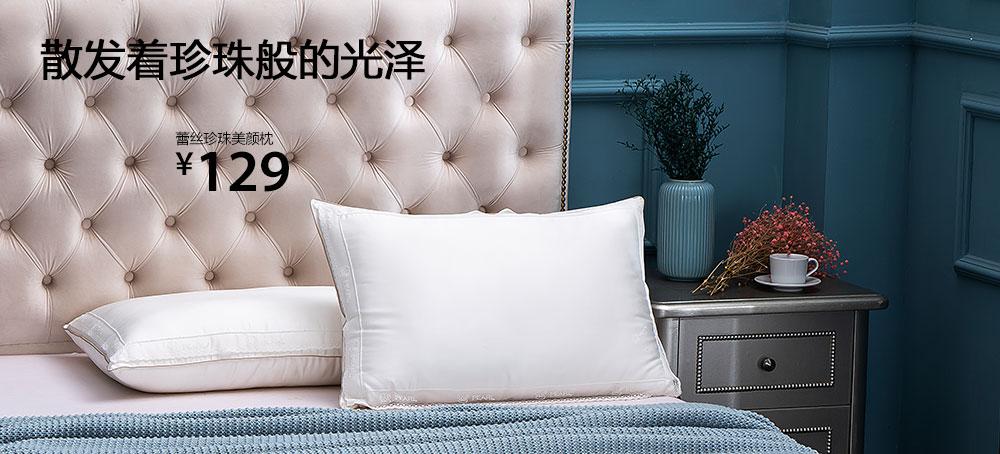 蕾丝珍珠美颜枕