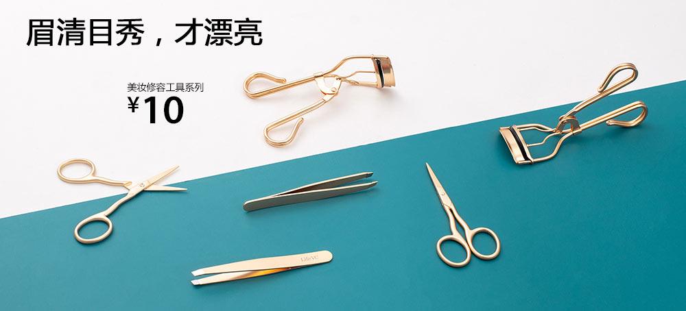 美妆修容工具系列