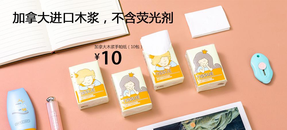 加拿大木浆手帕纸(10包)