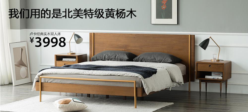 卢卡经典实木双人床