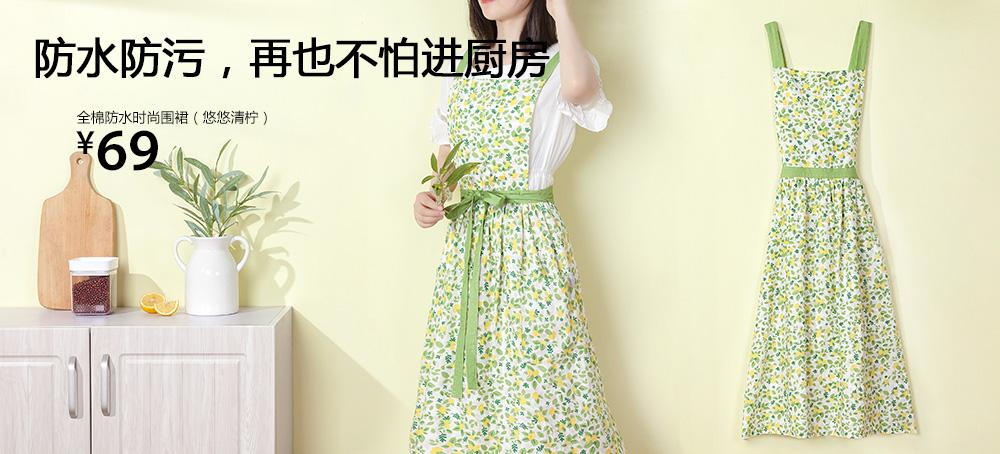 全棉防水时尚围裙(悠悠清柠)