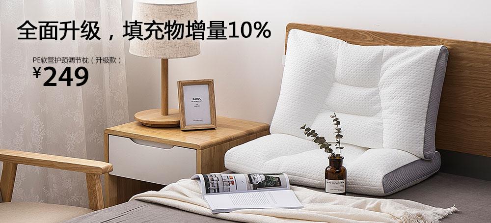 PE软管护颈调节枕(升级款)