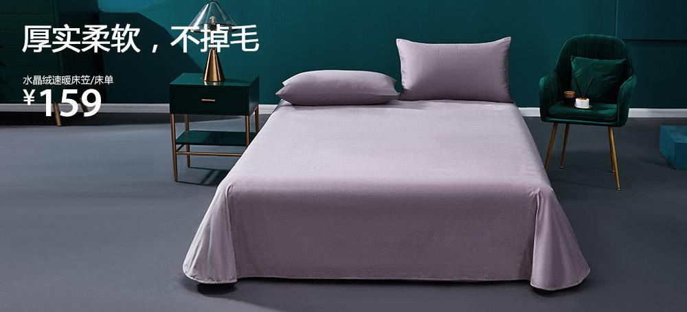 水晶绒速暖床单/床笠