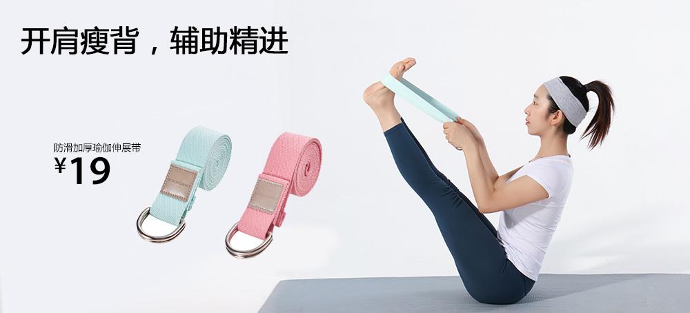 防滑加厚瑜伽伸展带