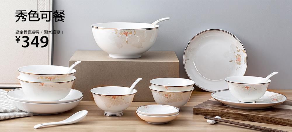 鎏金骨瓷餐具(海棠盛宴)