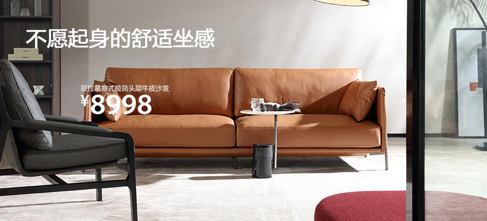 菲拉慕意式极简全真皮经典沙发