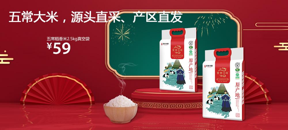 五常稻香米2.5kg真空袋