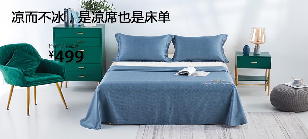 竹纤维床单软席三件套(孔雀蓝)