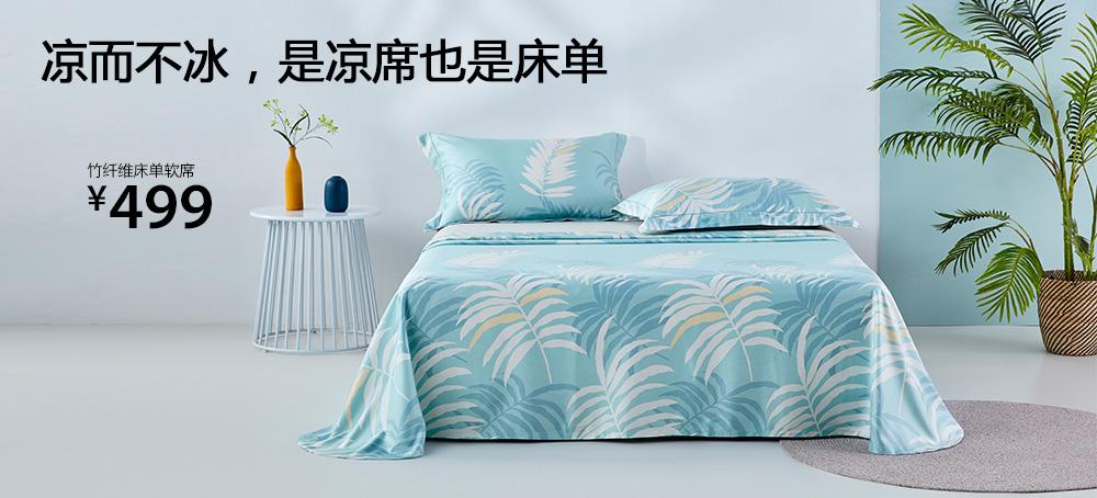 竹纤维床单软席三件套(假日时光)