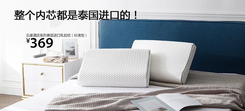 泰国进口乳胶枕(低枕型)