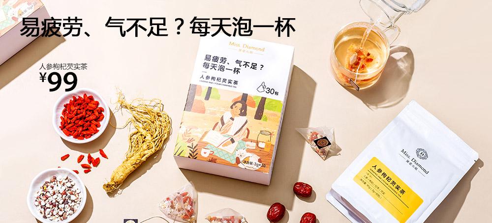 人参枸杞芡实茶