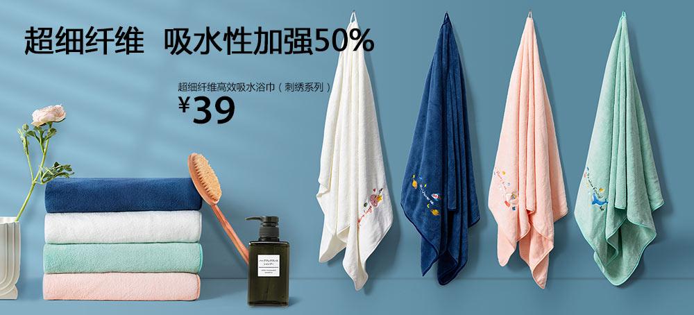 超细纤维高效吸水浴巾(刺绣系列)