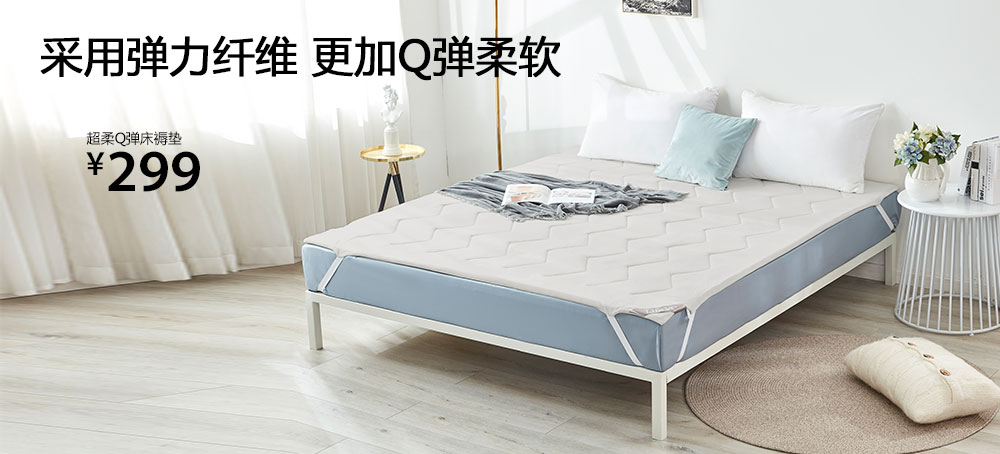 超柔Q弹床褥垫