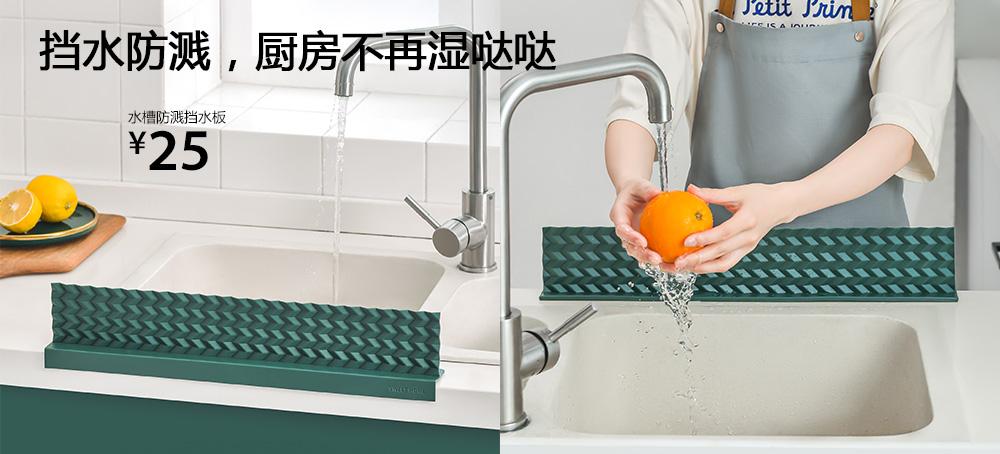 水槽防溅挡水板