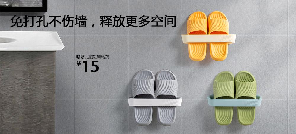 吸壁式拖鞋置物架