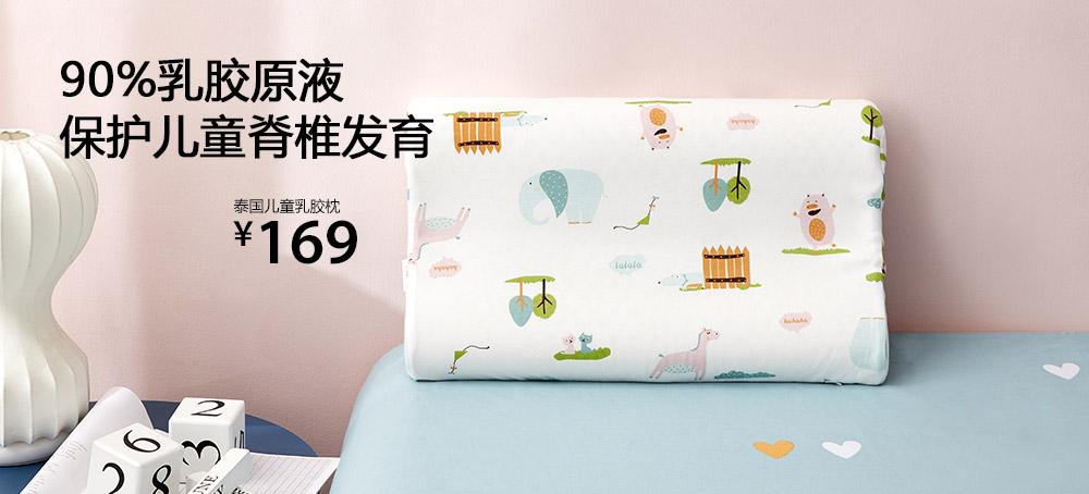 泰国儿童乳胶枕